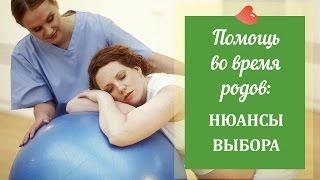Помощь во время родов: нюансы выбора