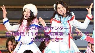 人気アイドルグループ・SKE48が2日、名古屋国際会議場センチュリーホー...