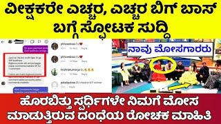 Biggboss Contestants cheating  Audience ಮೊಸಹೋಗಬೇಡಿ ವೀಕ್ಷಕರೆ Kannada biggboss Today Episode