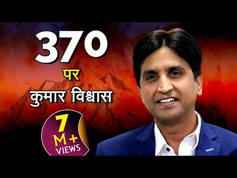 Section 370 Kashmir I Candid Talks | Dr Kumar Vishwas | AajTak