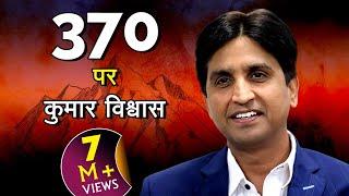 Section 370 Kashmir I Candid Talks | Dr Kumar Vishwas | AajTak