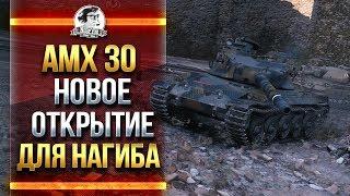 AMX 30 - НОВОЕ ОТКРЫТИЕ для НАГИБА - ДЕЛАЕМ 4к УРОНА!