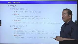 [스터디채널] 전시춘 노동법 35강 제2편 부속법령 제…