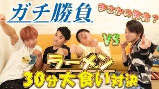 【本気】自家製ラーメン30分ガチ大食い対決~プリッとChannelコラボ~