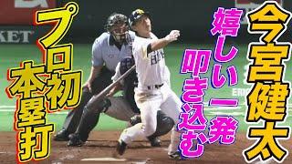 ソフトバンク今宮が嬉しいプロ第1号!! 2012.08.04 H-L thumbnail