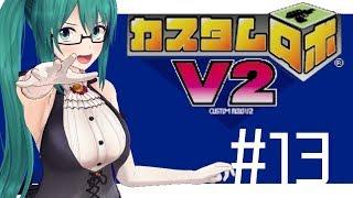 【カスタムロボV2】レイⅡ縛り試行錯誤ロボ#13【アイドル部】