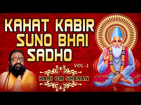 Kahat Kabir Suno Bhai Sadho, Kabir Nirgun Bhajans Vol.1 By Hari Om Sharan I Audio Juke Box