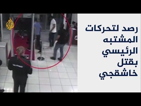 الجزيرة تحصل على صور دخول -المطرب- للقنصلية قبل وصول خاشقجي  - نشر قبل 2 ساعة
