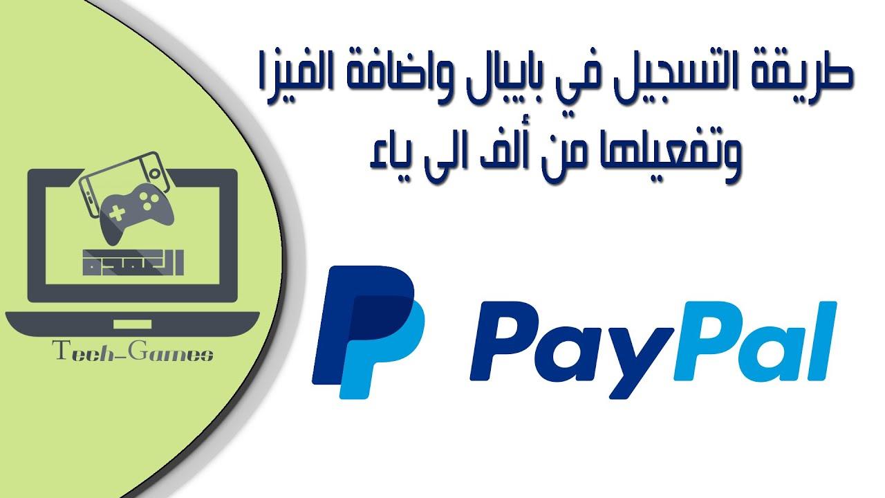 تحويل من الراجحي الى Paypal البوابة الرقمية Adslgate