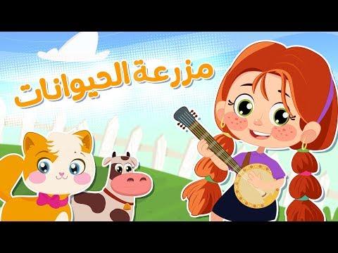 مزرعة الحيوانات | Luna TV قناة لونا