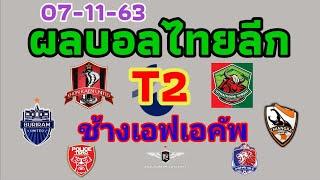 ผลบอลไทยลีก2/ช้างเอฟเอคัพรอบ 64 ทีม 07/11/63