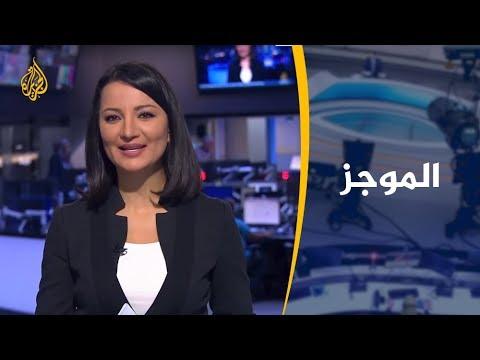 موجز الأخبار - العاشرة مساء -2019/11/19  - نشر قبل 2 ساعة