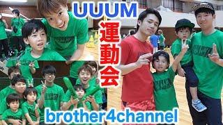 UUUM運動会2017に初参加★大物YouTuberさんばかりで緊張する仲良し兄弟brother4