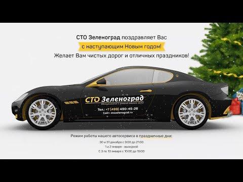 Новогоднее поздравление СТО Зеленоград