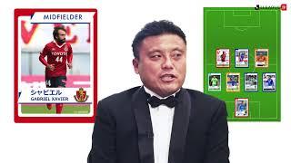 湘南ベルマーレ 曺 貴裁が選ぶ最高の11人「マイベストチーム」