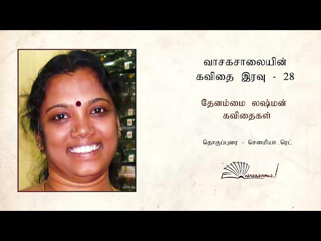 வாசகசாலை|கவிதை இரவு-28|தேனம்மை லஷ்மன் | Thenammai Laxman|Vasagasalai