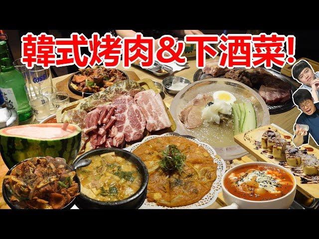台北的韓式烤肉&下酒菜+特製冷面!!_韓國歐巴