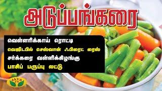 வெள்ளரிக்காய் ரொட்டி | பாசிப் பருப்பு லட்டு | Laddu Recipe | Adupangarai | Jaya Tv