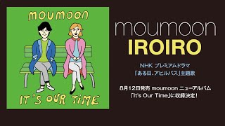 http://www.moumoon.com/ 8月12日発売アルバム「It's Our Time」から、...