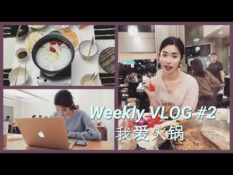 【Weekly Vlog】步入final week  一周吃了3次火锅  给猫猫洗澡   我的卸妆步骤  生活小日常
