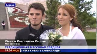 30 пар заключили брак в День столицы