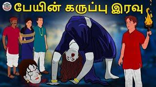 பேயின் கருப்பு இரவு | Tamil Horror Stories | Bedtime Stories | Tamil Fairy Tales | Tamil Stories