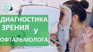 проверка зрения у офтальмолога.  Как проходит проверка зрения у офтальмолога? Бест Клиник