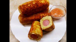 Картофельные трубочки с сосисками. Блюдо на завтрак.