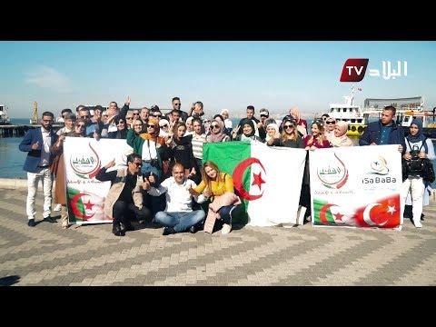 روبورتاج : قناة البلاد في مدينة إ سطنبول thumbnail