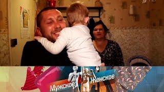 Мужское / Женское - Забрать нельзя оставить. Выпуск от10.10.2017