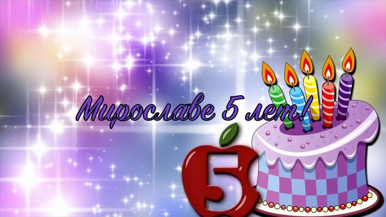 Открытка с днем рождения мирославе 2 года