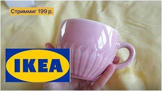 Покупки в IKEA Пастельное бельё вещи для кухни прикольные часы