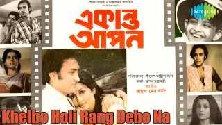 Khelbo Holi Rang Debo Na | Ekanta Apan | Bengali Movie Songs | Asha Bhosle, Kavita Krishnamurthy