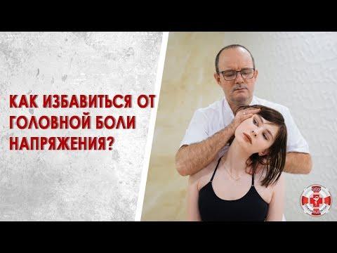 Головная боль напряжения. Как избавиться от головной боли?