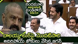 CM YS Jagan Most Funny Comments On Balakrishna LOOK  AT Andhra Assembly 2020 | #nbk106 | Filmylooks