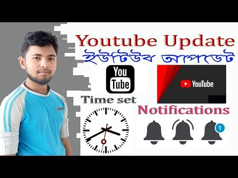 New Youtube update 2019 || 13/10/2019 || Bangla tutorial thumbnail