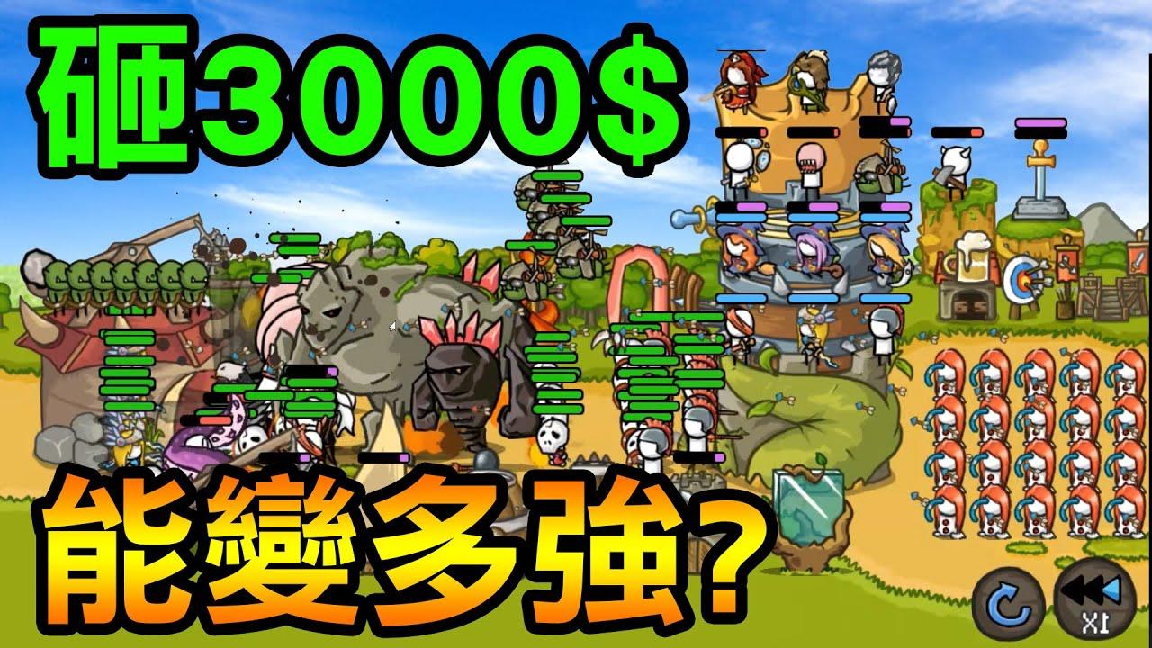 【成長城堡】如果在遊戲裡砸3000$ 能夠變得多強? | Grow Castle - Tower Defense #5