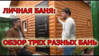 Баня из бревна. Каркасная баня в Челябинске.