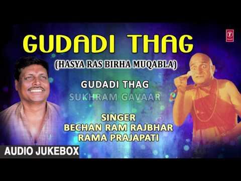 GUDADI THAG | BHOJPURI BIRHA AUDIO SONGS | SINGERS - BECHAN RAM RAJBHAR & RAMA PRAJAPATI