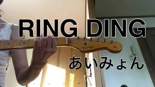 あいみょん - RING DING