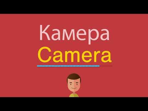 Как по английски будет камера