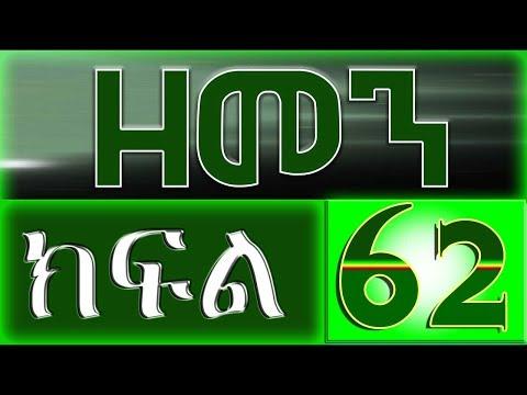 Zemen (ዘመን) Part 62 - New Ethiopian Drama 2017