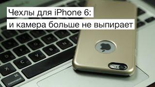 Чехлы для iPhone 6: и камера больше не выпирает(http://AppleInsider.ru | http://VK.com/AppleInsider Одна из главных эстетических претензий, которые пользователи выражают в отнош..., 2014-10-13T10:16:35.000Z)