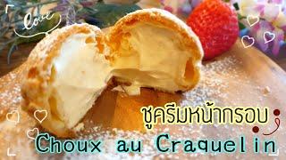 Choux au Craquelin :: French Crunchy Cream Puff :: ชูว์ครีมหน้ากรอบ