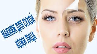 Правильный макияж для СУХОЙ КОЖИ лица. Как правильно делать макияж.(, 2014-12-15T15:53:54.000Z)