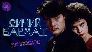 """ОБЗОР ФИЛЬМА """"СИНИЙ БАРХАТ"""", 1986 ГОД (Непустое кино)"""