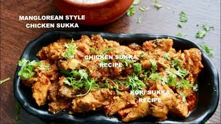 HOW TO MAKE CHICKEN SUKKA- MANGLOREAN STYLE CHICKEN SUKKA RECIPE- KORI SUKKA RECIPE.