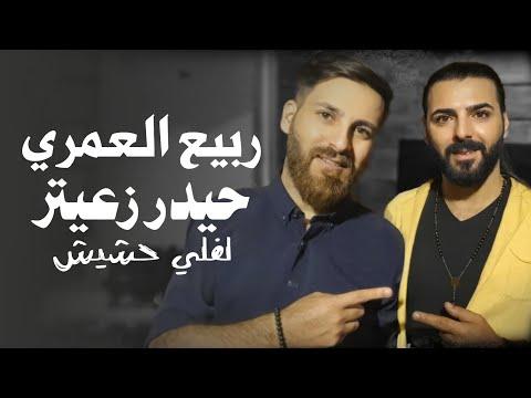Rabih El Omary - Leffely Hashish   ربيع العمري - لفلي حشيش (النسخة الأصلية مع الكلمات)