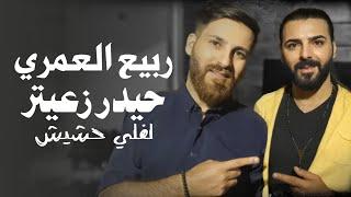 Rabih El Omary - Leffely Hashish | ربيع العمري - لفلي حشيش (النسخة الأصلية مع الكلمات)