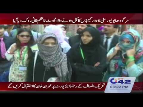 Order to prevent test tomorrow in Lahore Sargodha University campus